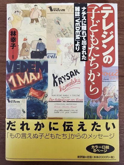 テレジンの子どもたちから ナチスに隠れて出された雑誌『VEDEM』より