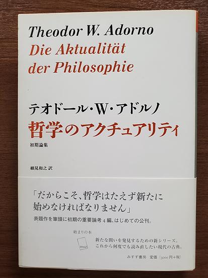 哲学のアクチュアリティ 初期論集