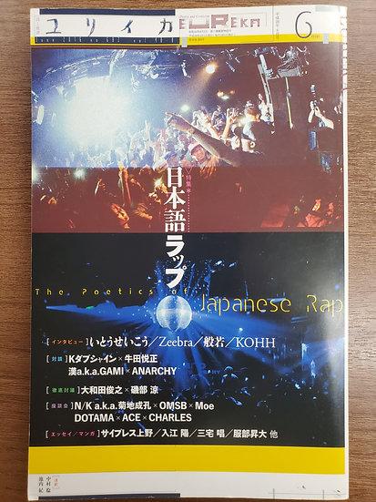 ユリイカ 特集「日本語ラップ」