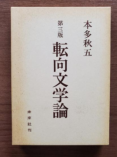 第三版 転向文学論