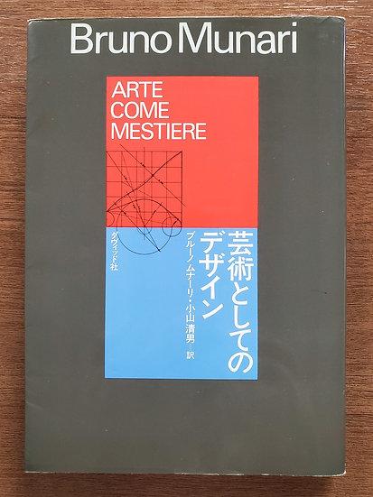 芸術としてのデザイン