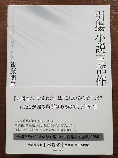 引揚小説三部作 『夢語り』『行き帰り』『嘘のような日常』