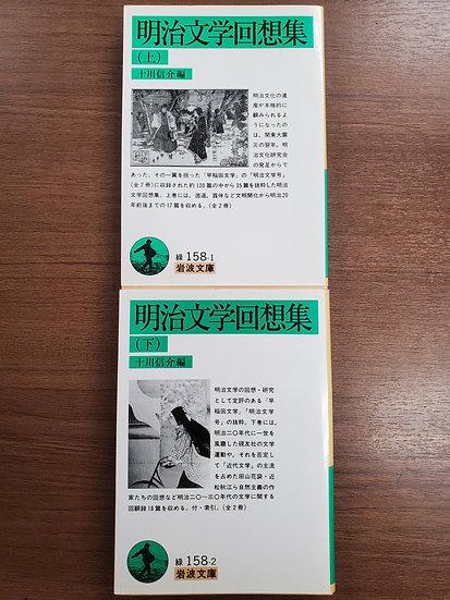 明治文学回想集 (上・下)