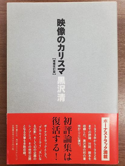 映像のカリスマ 【増補改訂版】