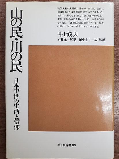 山の民・川の民 日本中世の生活と信仰