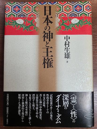 日本の神と王権