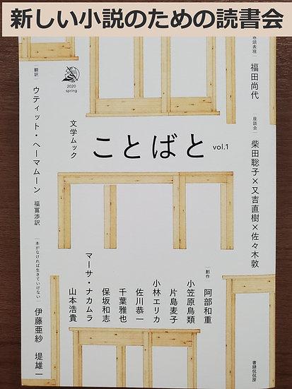 【オンライン読書会】新しい小説のための読書会 第3回『ことばと vol.1』
