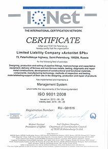 Сертификат ГОСТ Р ИСО 9001-2008
