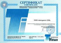 Сертификат межгосударственной ассоциации