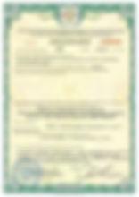 Лицензия на право работы со сведениями, составляющими Государственную тайну