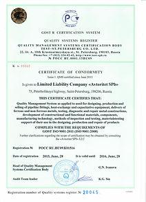 Сертификат ГОСТ Р ИСО 9001-2011_eng