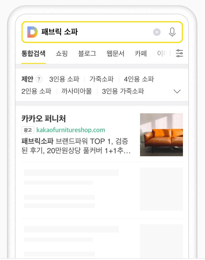 Kakao Search Ad