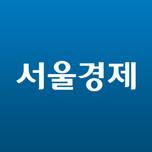 서울 경제