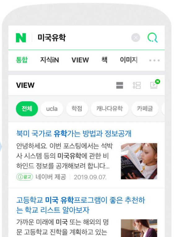 Naver Content Search Ads