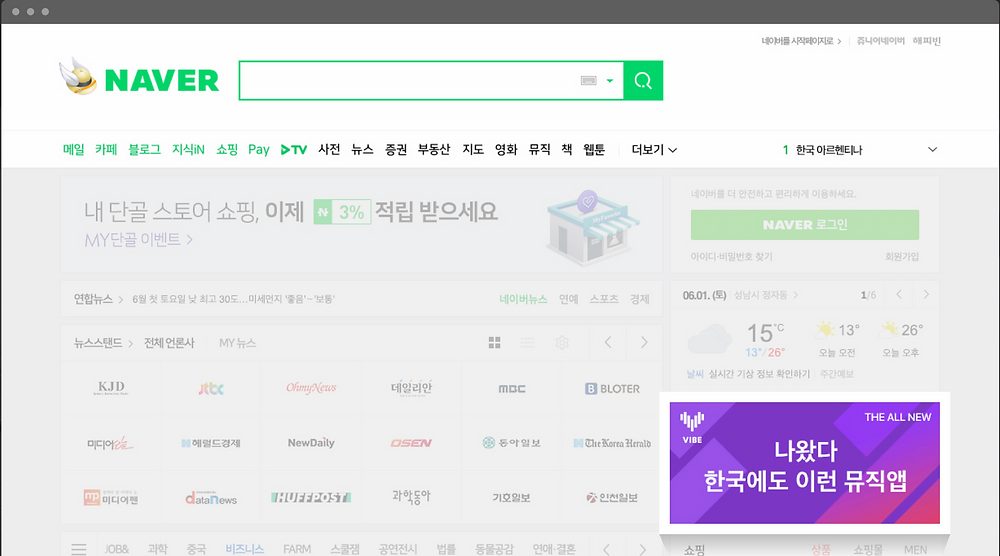 Naver Rolling Board