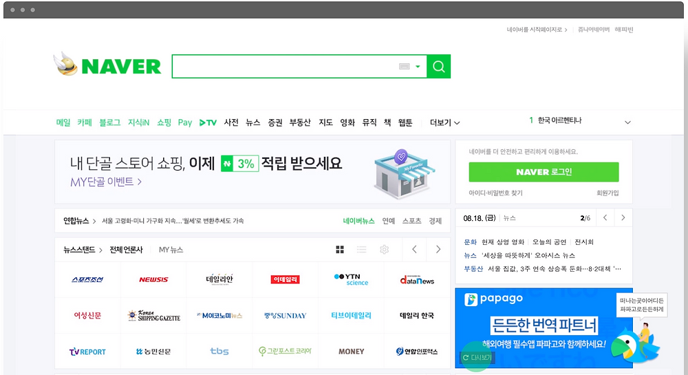 Naver First View
