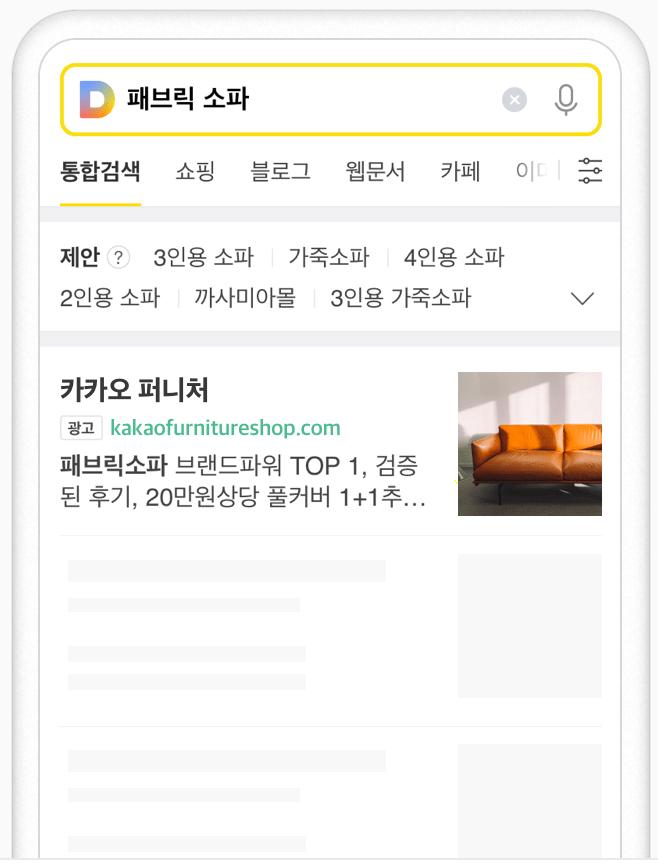 Kakao Search Ads