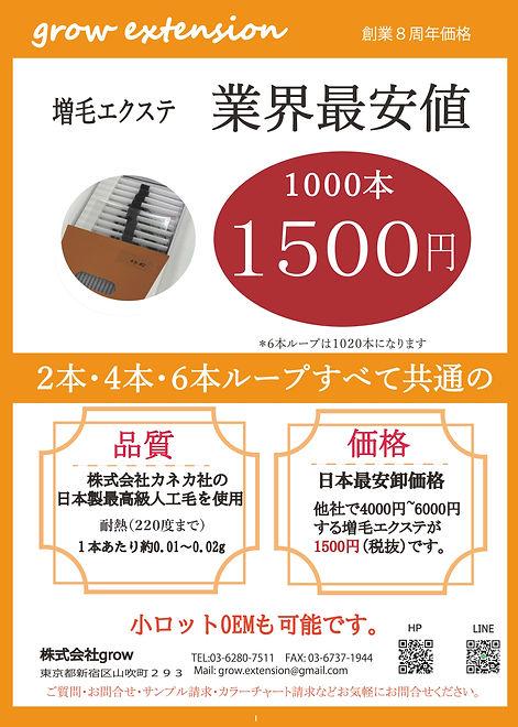 増毛パンフ表.jpg
