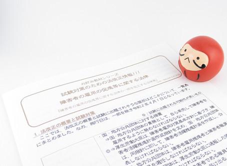 試験対策のための法改正情報♪
