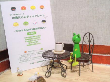 社会福祉士版の『小鳥たちのチェックシート』販売開始♪