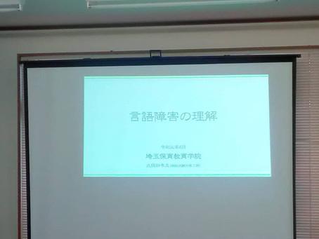 埼玉保育教育学院に行ってきました♪