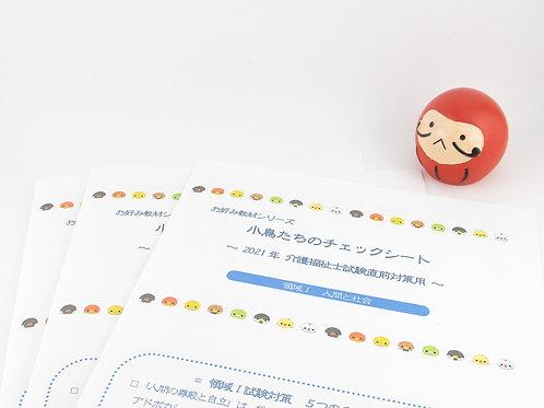 お好み教材シリーズ『小鳥たちのチェックシート~2021年介護福祉士試験直前対策用~』KCK21