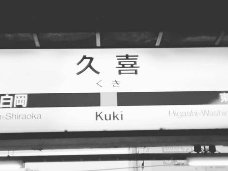 埼玉保育教育学院♪