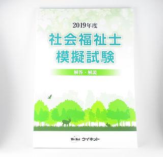 社会福祉士模擬試験(ウイネット).JPG