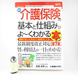 18介護保険の基本と仕組み(秀和システム).JPG