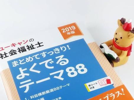 試験2か月前のお薦め教材~その4~