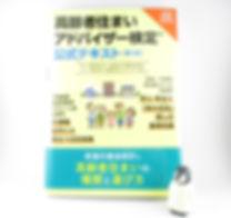 18まる(高齢者住まいアドバイザー検定公式テキスト).JPG