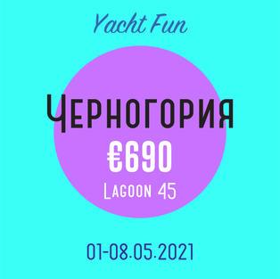 Яхтинг Черногория 2021