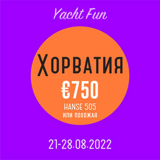 Яхтинг В Хорватии 2021