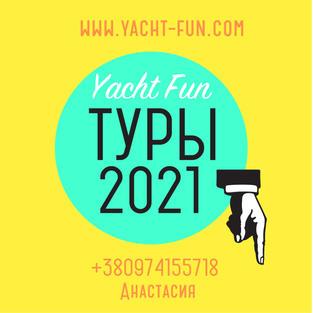 Яхтенные туры на 2121