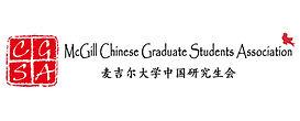CGSA_麦大中国研究会.jpg