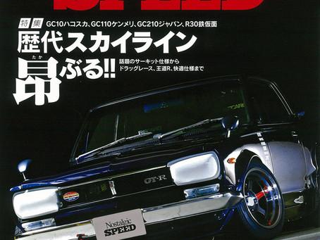 Nostalgic SPEED 発売