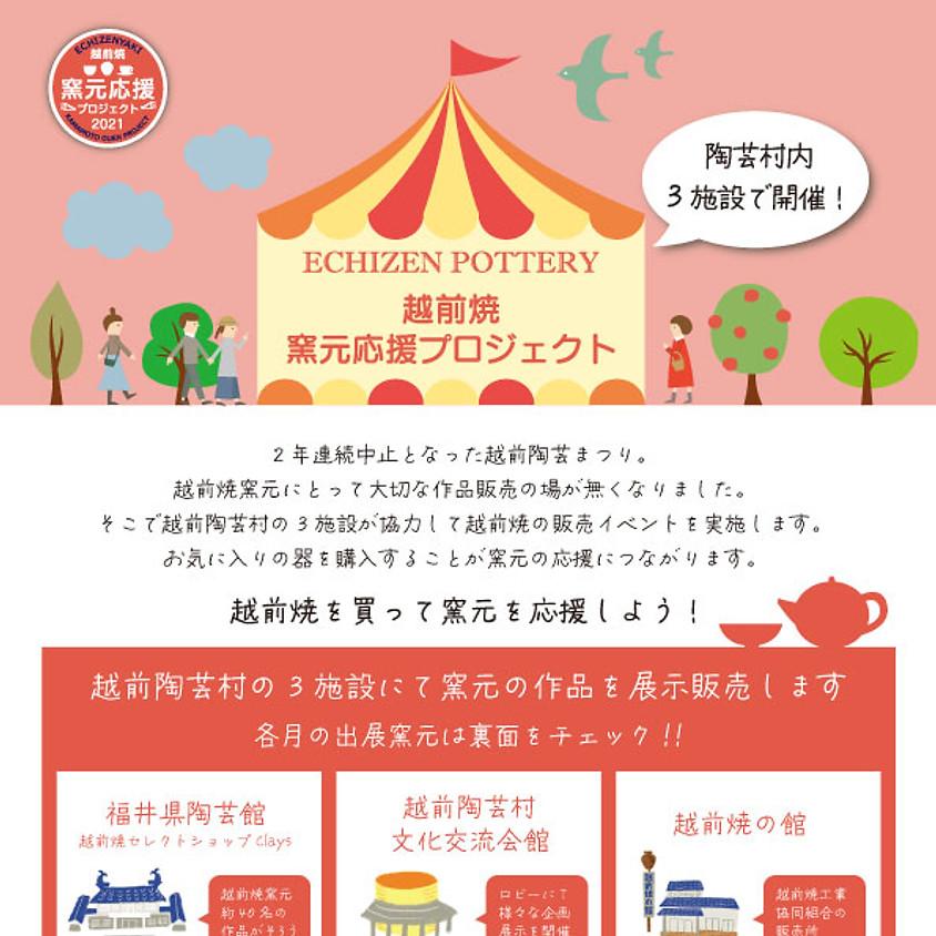 越前焼 窯元応援プロジェクト2021