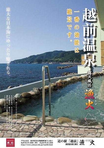 漁火A4-3.jpg