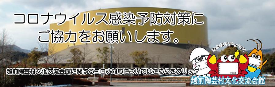 コロナウイルス対策用体育施設バナー(文化交流会館).png