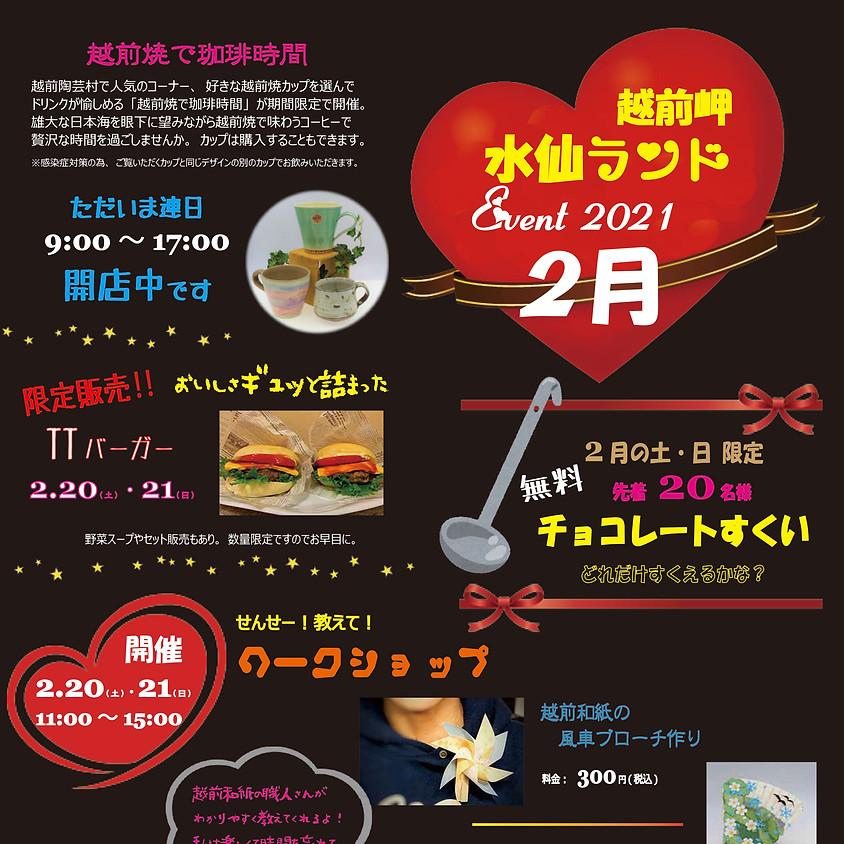 越前岬水仙ランド イベント 2月