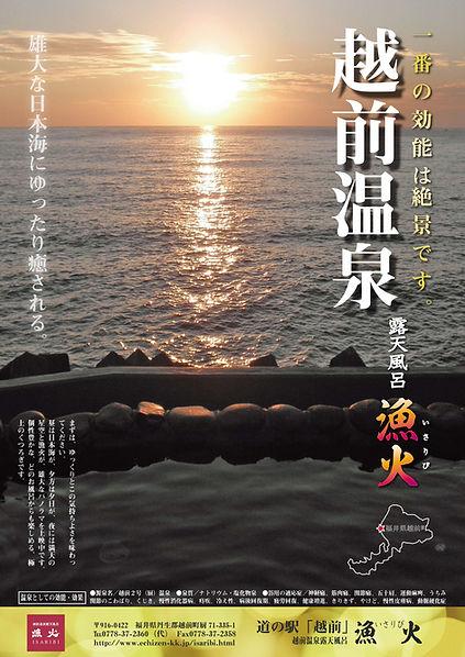 漁火A4-5_compressed.jpg