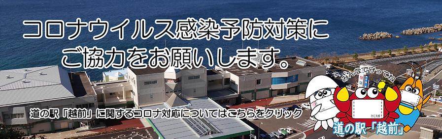 コロナウイルス対策用体育施設バナー(道の駅).png