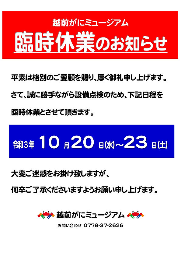 かに臨時休業のお知らせ_page-0001.jpg