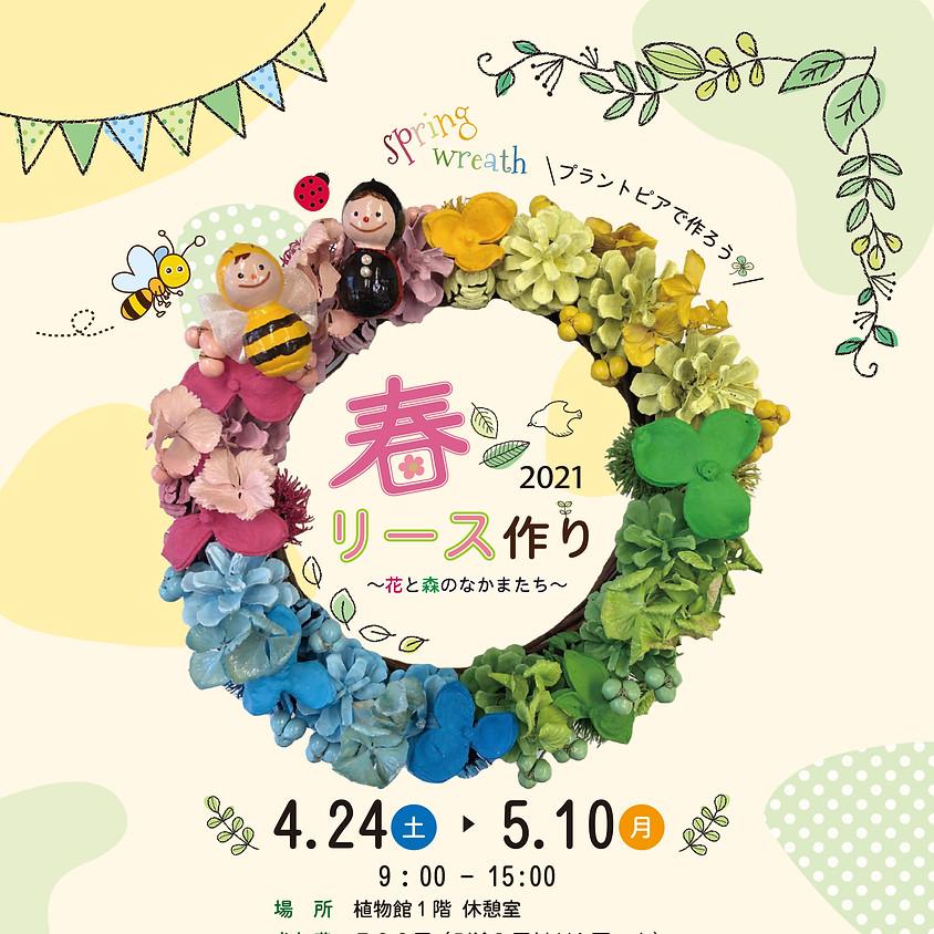 春リース作り ~花と森のなかまたち~