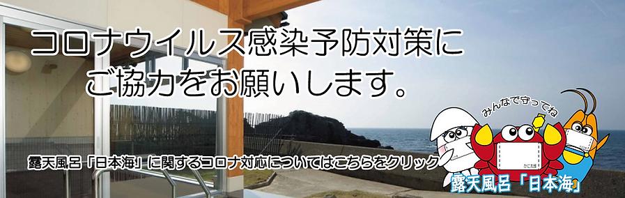 コロナウイルス対策用体育施設バナー(日本海).png
