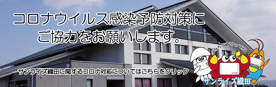 コロナウイルス対策用体育施設バナー(サンライズ織田).png