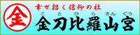 ban_kotohira.jpg