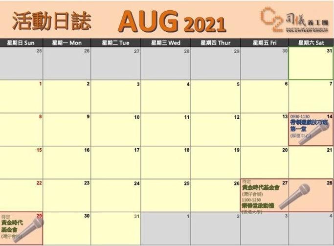 活動日誌 2021 AUG.jpg