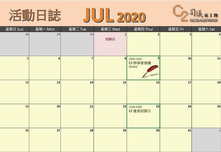 活動日誌JULY