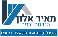 Meir Alon Engineering and Construction Ltd. | מאיר אלון הנדסה ובנייה